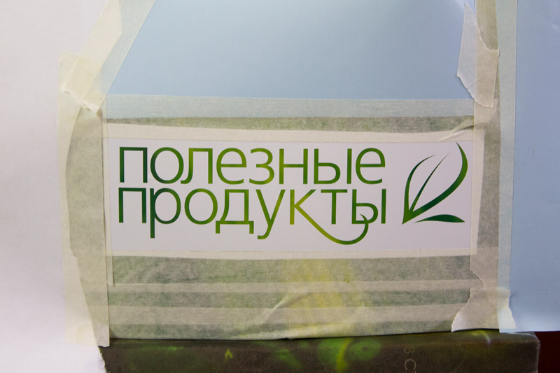 Роспись лодочного мотора для «Полезных продуктов»