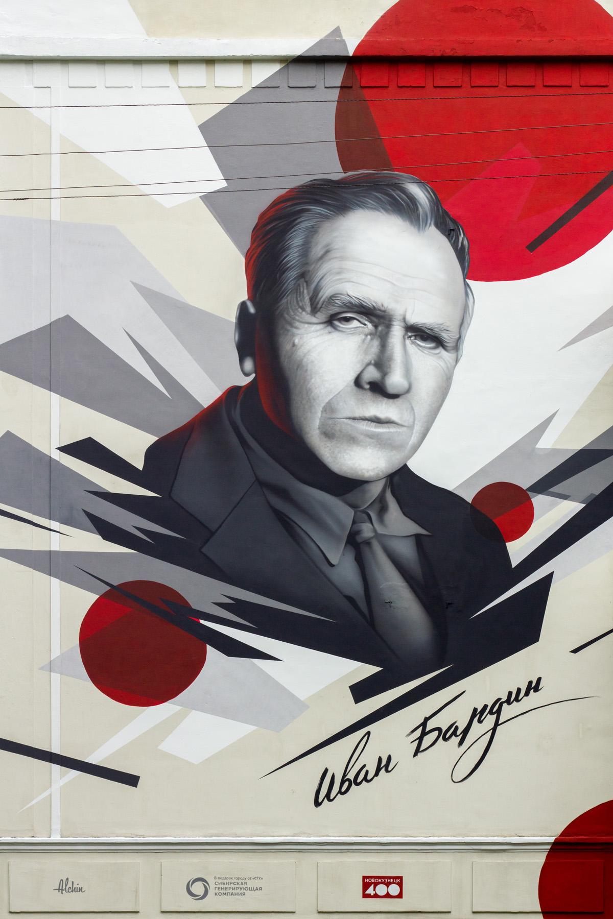 Портрет Бардина в Новокузнецке