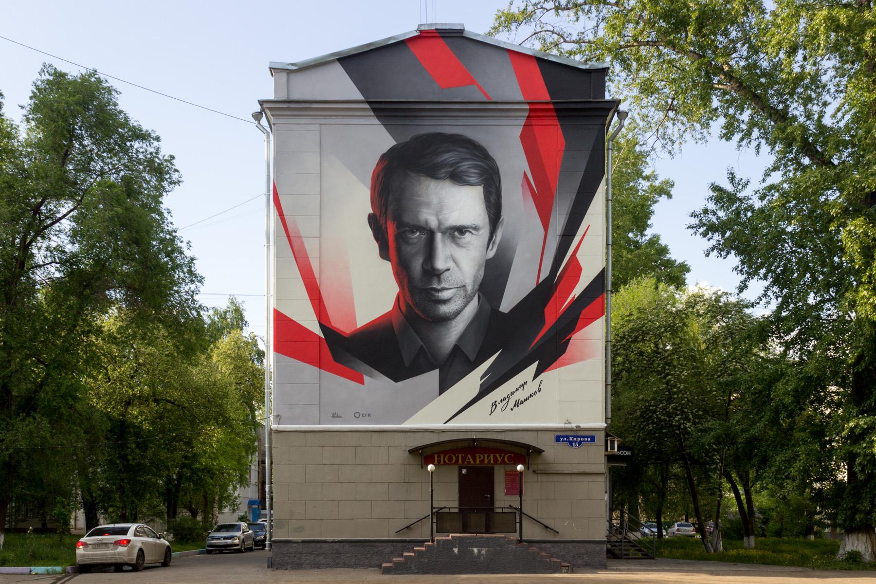Портрет Владимира Машкова