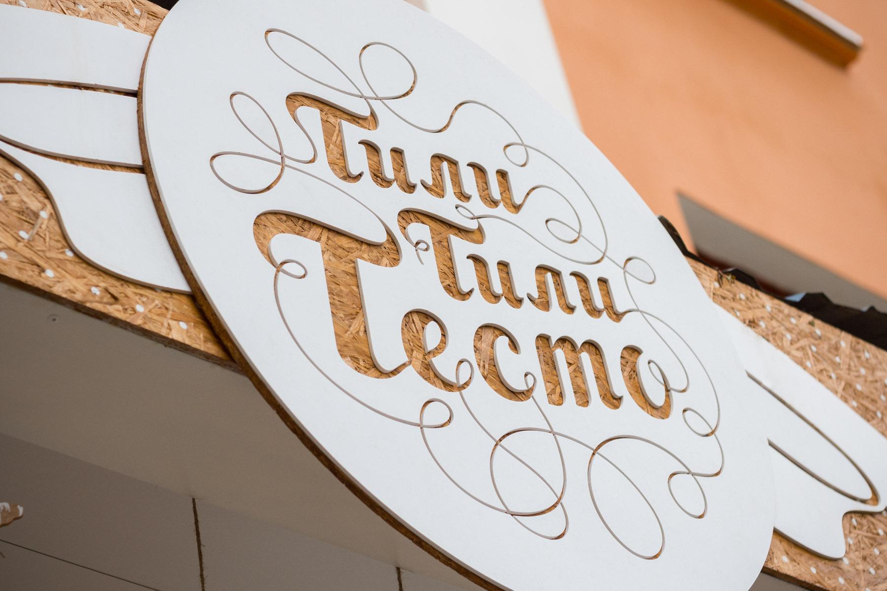Тили-тили-тесто