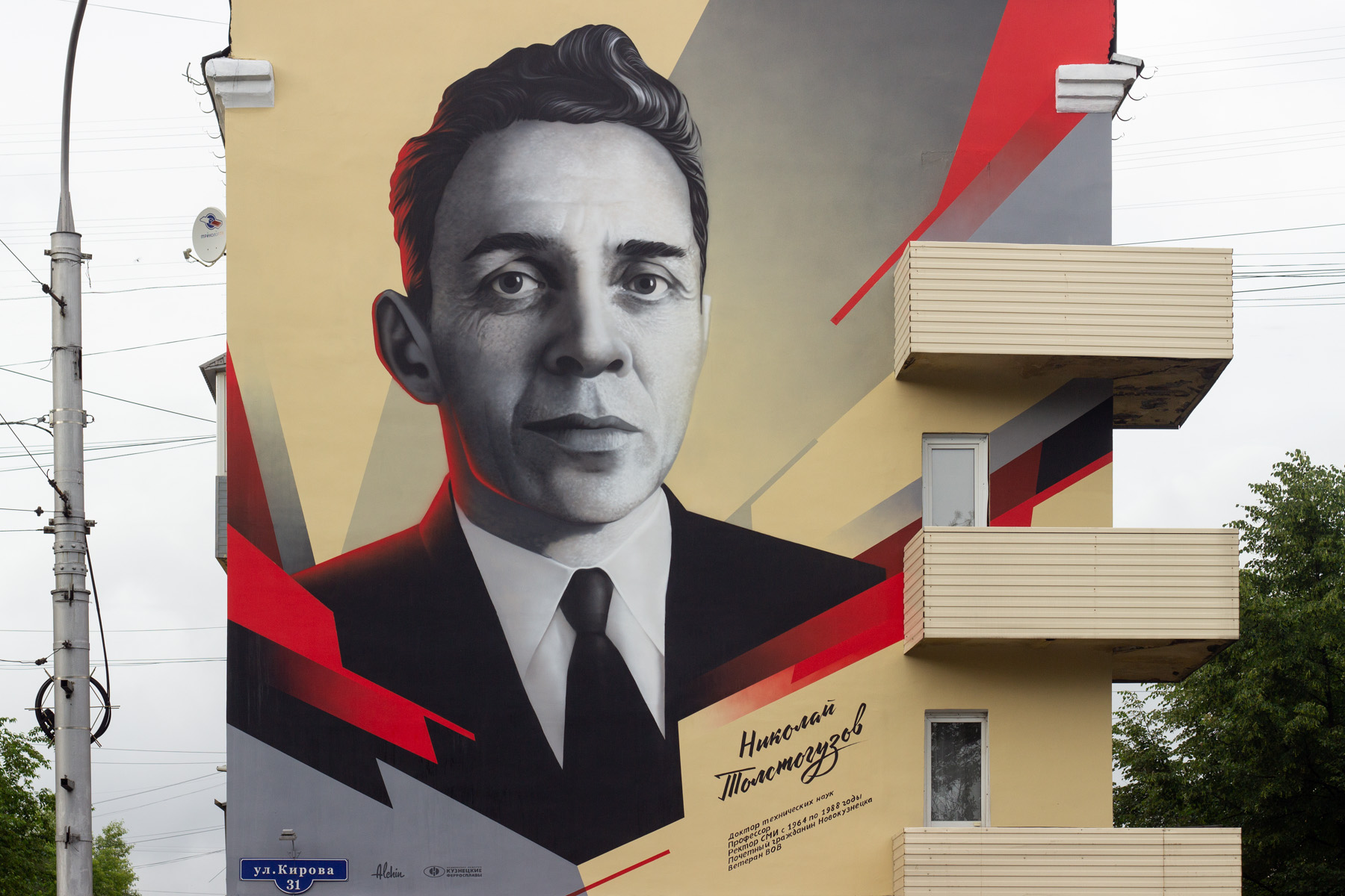 Портрет Николая Толстогузова