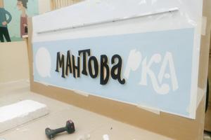 «Мантоварка» на Шумакова, 46